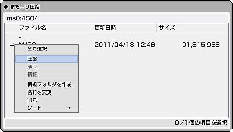 PSP またーり圧縮 Ver.0.50 (7)