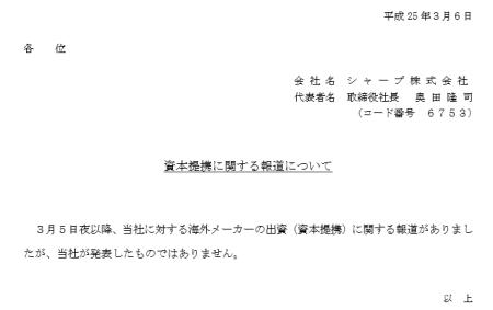 SnapCrab_NoName_2013-3-6_11-33-7_No-00