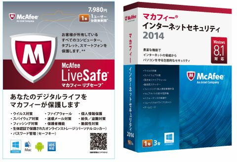 McAfee2014個人向けセキュリティ製品画像_480x
