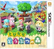 3DS「とびだせ どうぶつの森」 購入レビュー! DS版と比べて綺麗&快適、どう森のワクワク感は健在!!