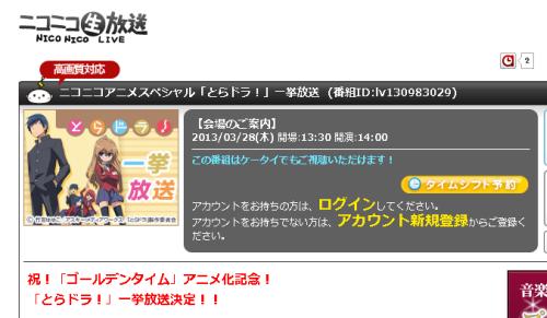 SnapCrab_2013-3-25_19-26-7_No-00