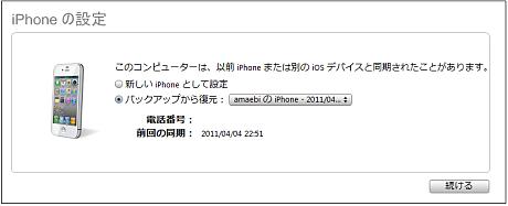 iPhone4 ホワイト (5)