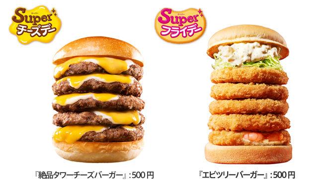 Lotteria Burgers