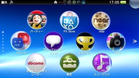 PS Vita ゲームを一時中断したままで利用できる機能を調べてみました