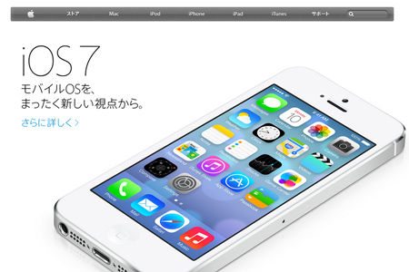 ios7_japanese_page_0