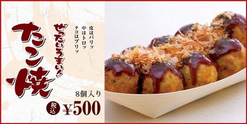 m_takoyaki