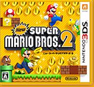 本日発売! 「3DSLL」 & 「New スーパーマリオブラザーズ 2」 購入レビュー