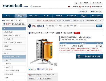 montbell_biolite_2