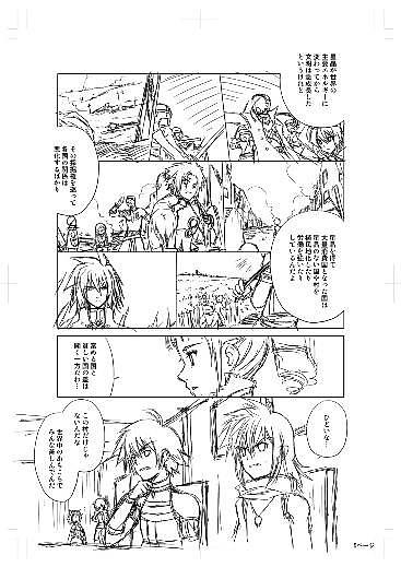 PSP「テイルズ オブ ザ ワールド レディアント マイソロジー3」 (2)