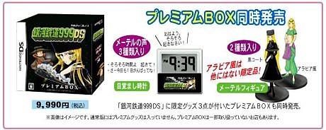 銀河鉄道999DS (8)