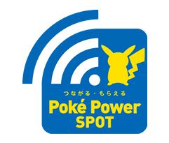 ポケパワースポット (2)