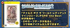 テイルズ オブ ザ ワールド レディアント マイソロジー 3 (2)