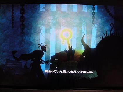 魔人と失われた王国 (5)