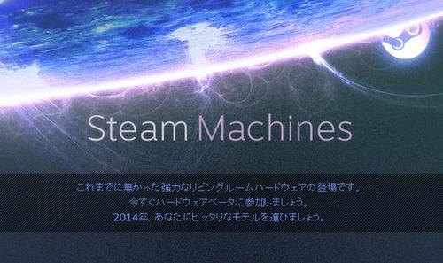 yu_steam1