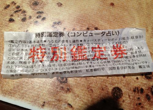 SnapCrab_2013-3-31_20-23-29_No-00