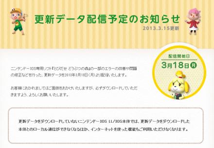 SnapCrab_2013-3-15_12-14-43_No-00