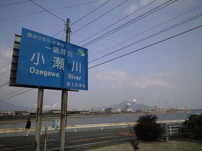 sOsegawa1