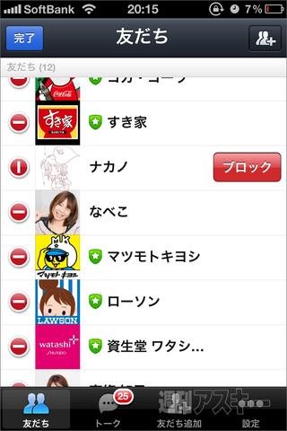 20120806kato_line11_cs1e1_x480