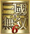 真・三國無双6 (1)