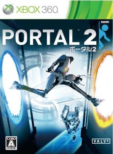 ポータル2 (3)