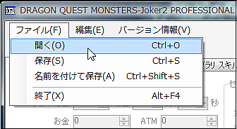 ドラゴンクエストモンスターズ ジョーカー2 プロフェッショナル (2)