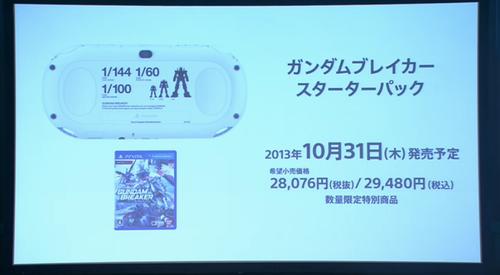 New PS Vita Gundam Breaker