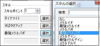 ドラゴンクエストモンスターズ ジョーカー2 プロフェッショナル (6)