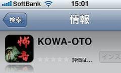 kowaoto (3)