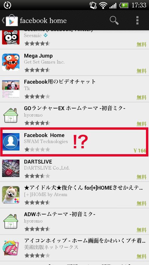 130412fakebook_home00