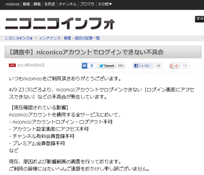 SnapCrab_2013-4-10_0-38-11_No-00