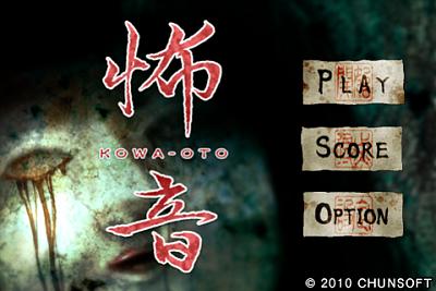 チュンソフト開発のiPhone用立体サウンドホラーゲーム「KOWA-OTO」リリース プレイレビュー