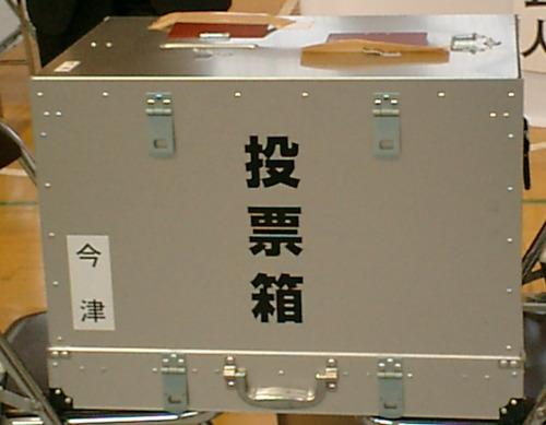 Vote-Box