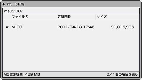 PSP またーり圧縮 Ver.0.50 (6)