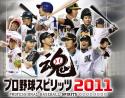 プロ野球スピリッツ2011 (3)