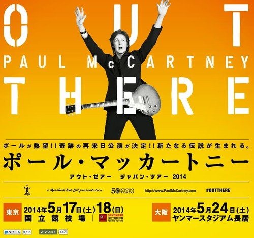Outtherejapan2014