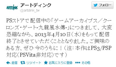 SnapCrab_2013-3-13_20-48-22_No-00