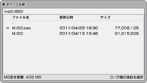 PSP またーり圧縮 Ver.0.50 (11)