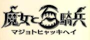 魔女と百騎兵 (7)
