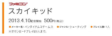 SnapCrab_2013-4-3_19-38-42_No-00