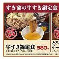 skuro_140324sukiya02