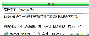 CCleaner (8)