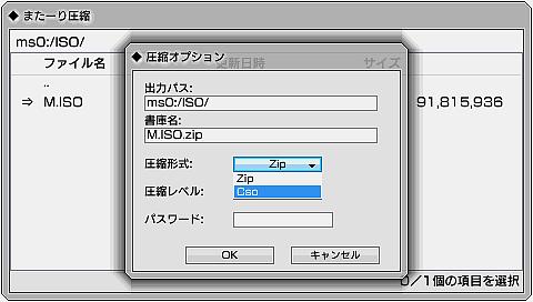 PSP またーり圧縮 Ver.0.50 (8)