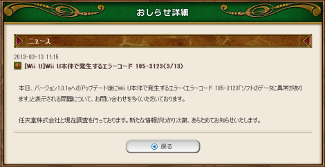 SnapCrab_2013-3-13_12-29-32_No-00