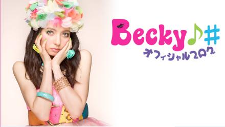 ベッキー (1)