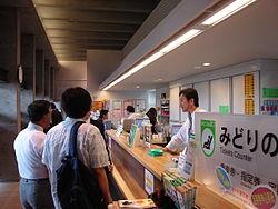 250px-Iwamizawast_01