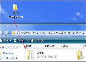 PSP またーり圧縮 Ver.0.50 (4)