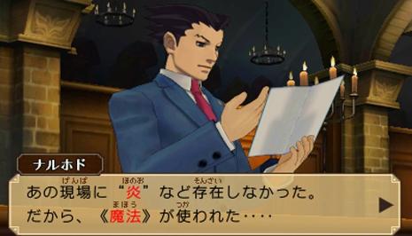レイトン教授VS逆転裁判 (3)