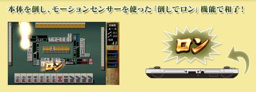 麻雀格闘倶楽部 新生・全国対戦版 (4)