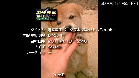 PSP �ޤ����갵�� Ver.0.50 (3)
