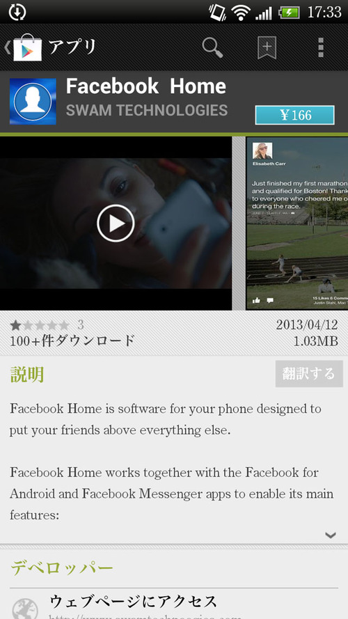 130412fakebook_home01